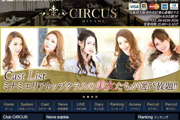 Club CIRCUS(サーカス)
